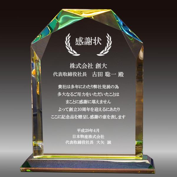 クリスタル楯(盾)の周年記念の感謝状