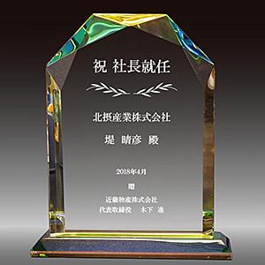 就任お祝い品の名入れクリスタル楯(盾)ダイヤカットアーチ型