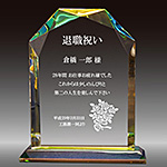 退職祝いプレゼントのクリスタル楯(盾)