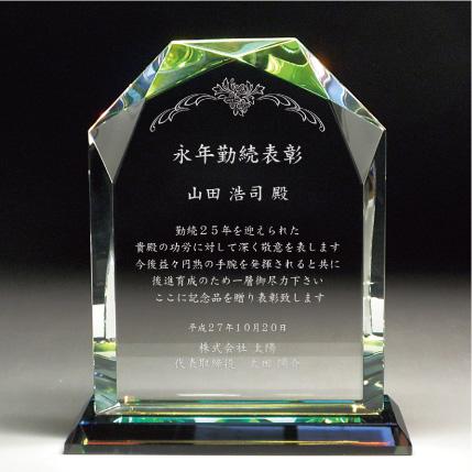 永年勤続表彰記念品の名入れクリスタル楯(ダイヤカットアーチ型)