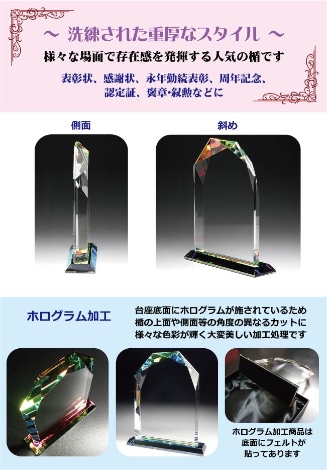 クリスタル楯(盾)ダイヤカットアーチ型