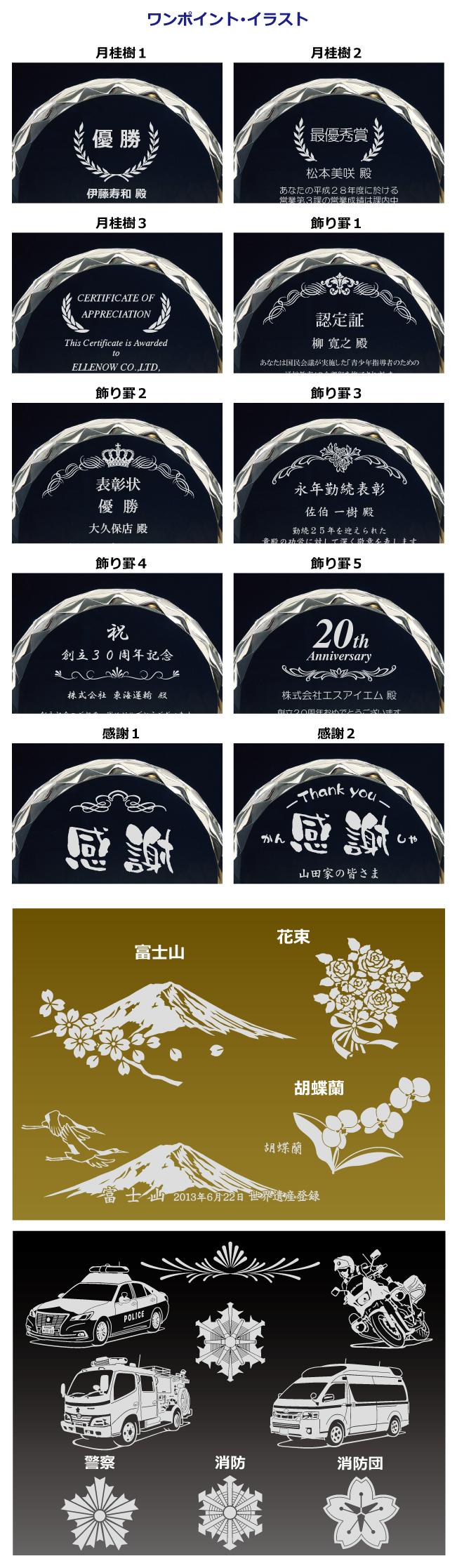 クリスタル楯(たたえ)ダイヤカットアーチ型のデザイン