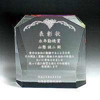 表彰状のクリスタル楯(盾)卓上型