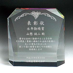 クリスタル楯(盾)の表彰記念品