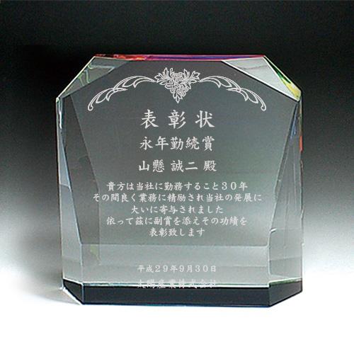 永年勤続表彰のクリスタル楯(盾