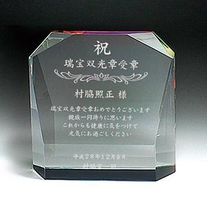 叙勲祝い品の名入れクリスタル楯(盾)