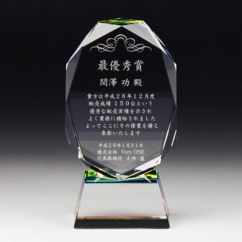 名入れクリスタル楯(盾)の最優秀賞の表彰記念品