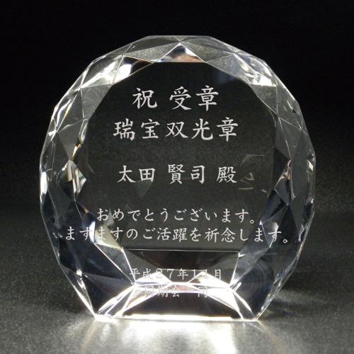 叙勲受章、褒章受章祝い品の名入れクリスタル楯(盾)