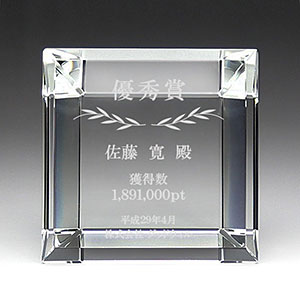 優秀賞記念品の名入れクリスタル楯(盾)