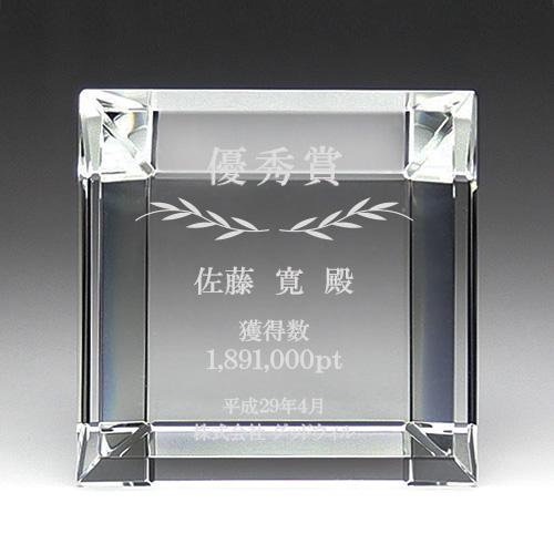 名入れクリスタル楯(盾)の優秀賞の表彰記念品