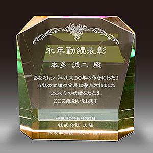 永年勤続表彰のクリスタル楯(盾)卓上型
