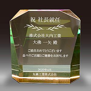 社長就任お祝い品の名入れクリスタル楯(盾)