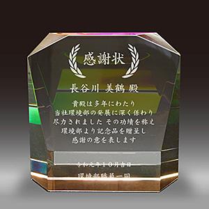 感謝状のクリスタル楯(盾)