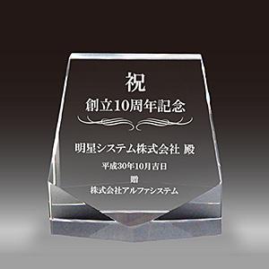 クリスタル楯(盾)の周年10年記念品