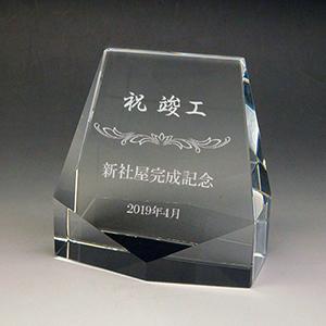 名入れクリスタル楯(盾)の竣工祝い記念品
