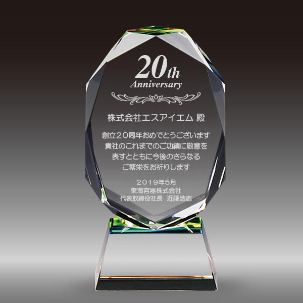 周年記念お祝い品のクリスタル楯(盾)