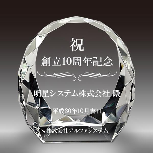名入れクリスタル楯(盾)の周年記念品