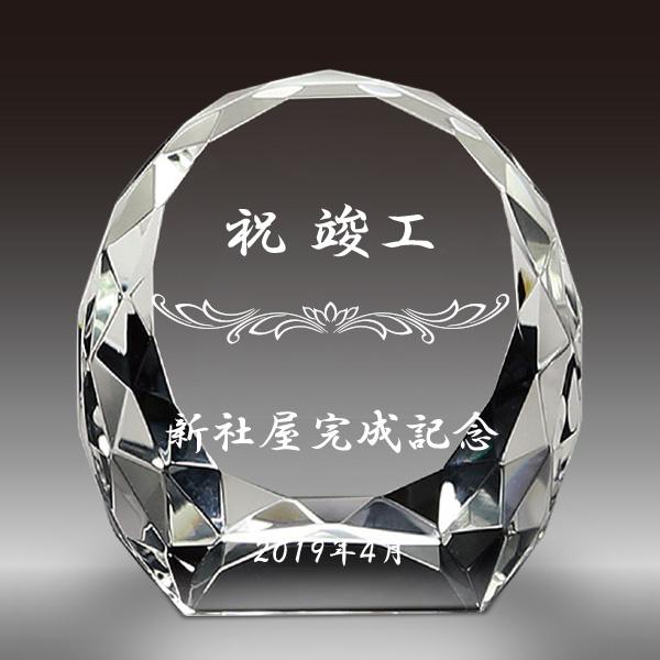 名入れクリスタル楯(盾)の竣工記念品