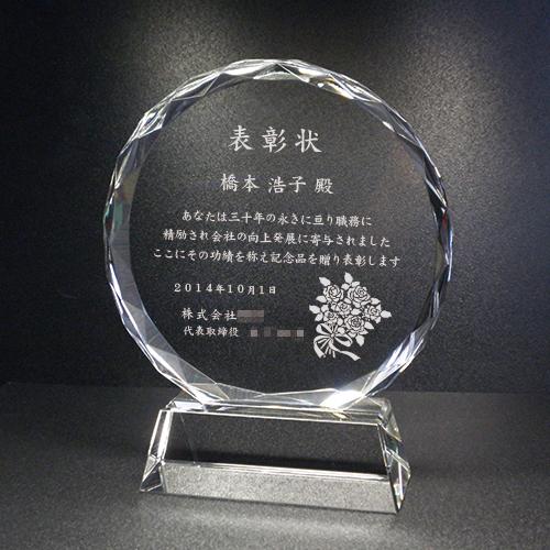永年勤続表彰状の名入れクリスタル楯(盾)ラウンド型