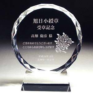 叙勲受章のお祝いのクリスタル楯(盾)