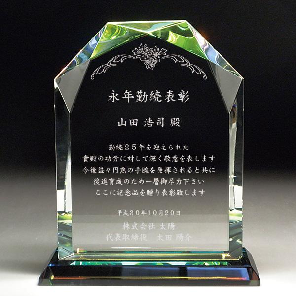 名入れクリスタル盾(楯)の永年勤続表彰記念品