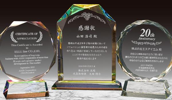名入れクリスタル楯(盾)
