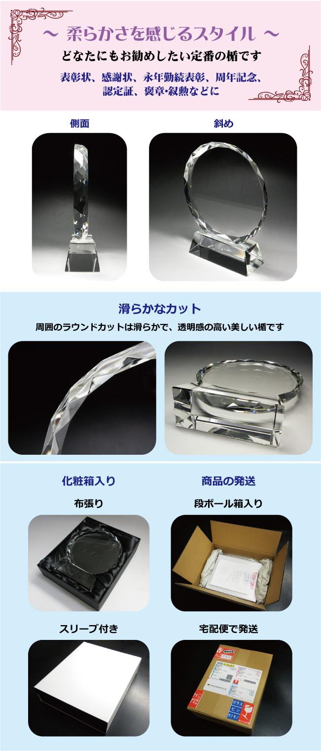 クリスタル楯(盾)ラウンド型