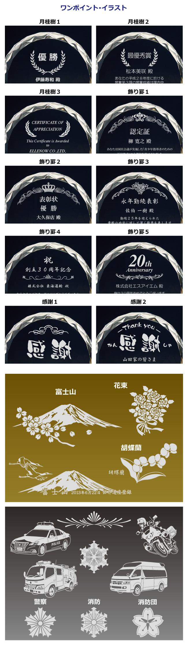 クリスタル楯(盾)ラウンド型イラスト彫刻