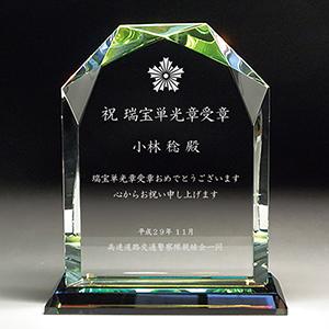 叙勲、褒章受章のお祝い品のクリスタル楯(盾)