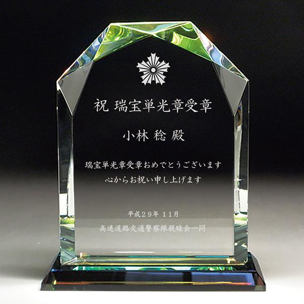 叙勲受章、褒章受章祝いのクリスタル楯(ダイヤカットアーチ型)
