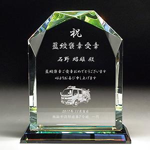 褒章受章祝い品のクリスタル楯(盾)消防車