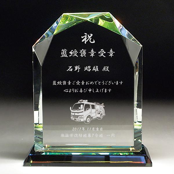 褒章受章祝い品の名入れクリスタル楯(ダイヤカットアーチ型)消防車