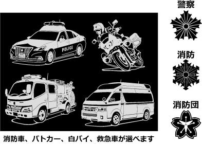 消防、警察車両、マークのイラスト