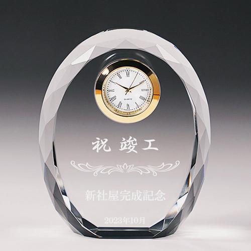 竣工祝い記念品の名入れクリスタル楯(盾)時計付き