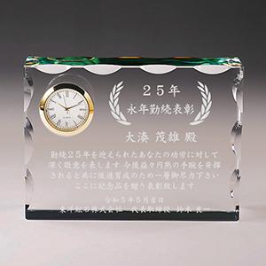 名入れクリスタル楯(盾)時計付きの永年勤続記念品
