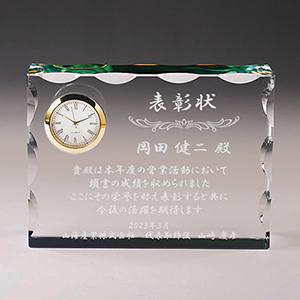 名入れクリスタル楯(盾)時計付きの表彰状