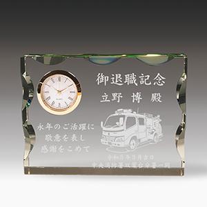 消防御勇退記念品の名入れクリスタル楯(盾)時計付き
