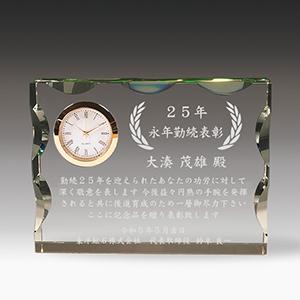 名入れクリスタル楯(盾)時計付きの永年勤続表彰記念品