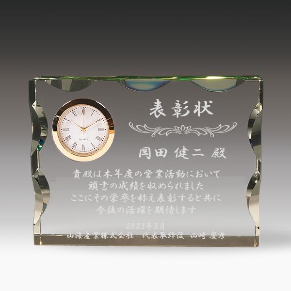 クリスタル楯(盾)時計付きの表彰状