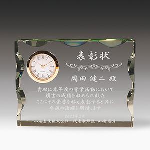 クリスタル楯(盾)時計付きの表彰記念品