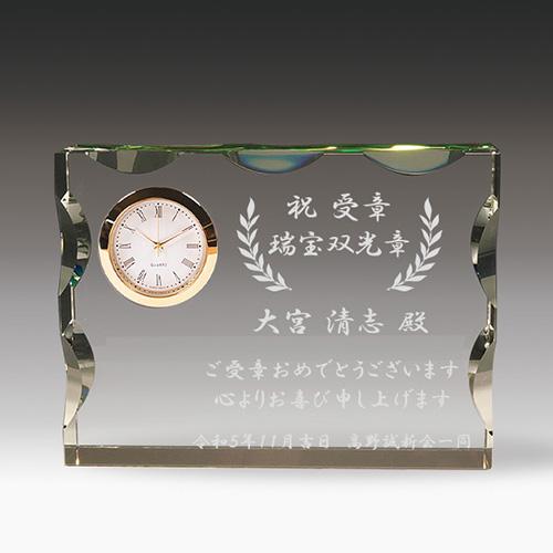 叙勲受章、褒章受章祝い品の名入れクリスタル楯(盾)時計付き