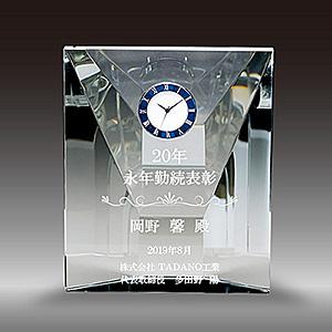永年勤続表彰記念品のクリスタル楯(盾)時計付き