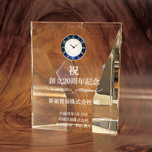 周年祝い記念品のクリスタル楯(盾)時計付き
