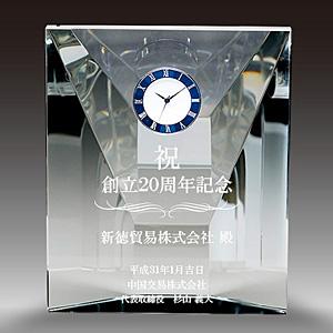 名入れクリスタル楯(盾)時計付きの周年祝い記念品
