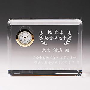 名入れクリスタル楯(盾)時計付きの叙勲受章お祝い品