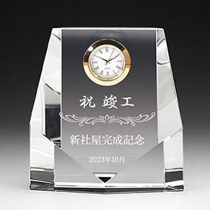名入れクリスタル楯(盾)時計付きの竣工祝い記念品