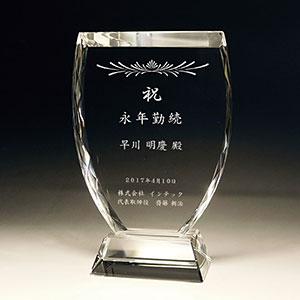 永年勤続表彰記念品の名入れクリスタル楯(盾)