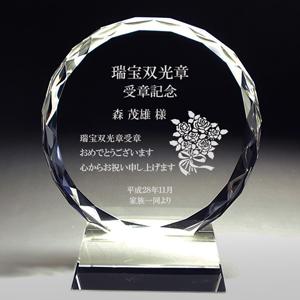 叙勲祝い品のクリスタル楯(盾)