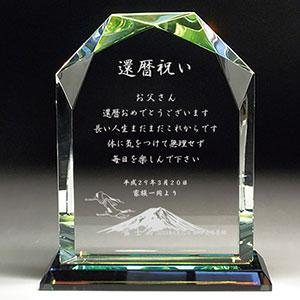 還暦祝いプレゼントの名入れクリスタル楯(盾)富士山柄