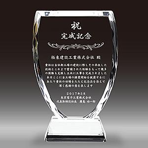 完成祝い記念品の名入れクリスタル楯(盾)